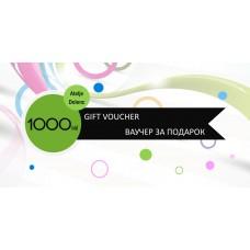 Gift voucher 1000 mkd