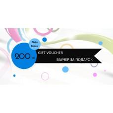 Gift voucher 200 mkd