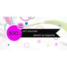 Gift voucher 500 mkd